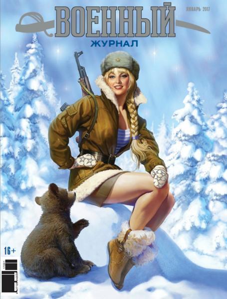 Журнал «Военный» Обложка