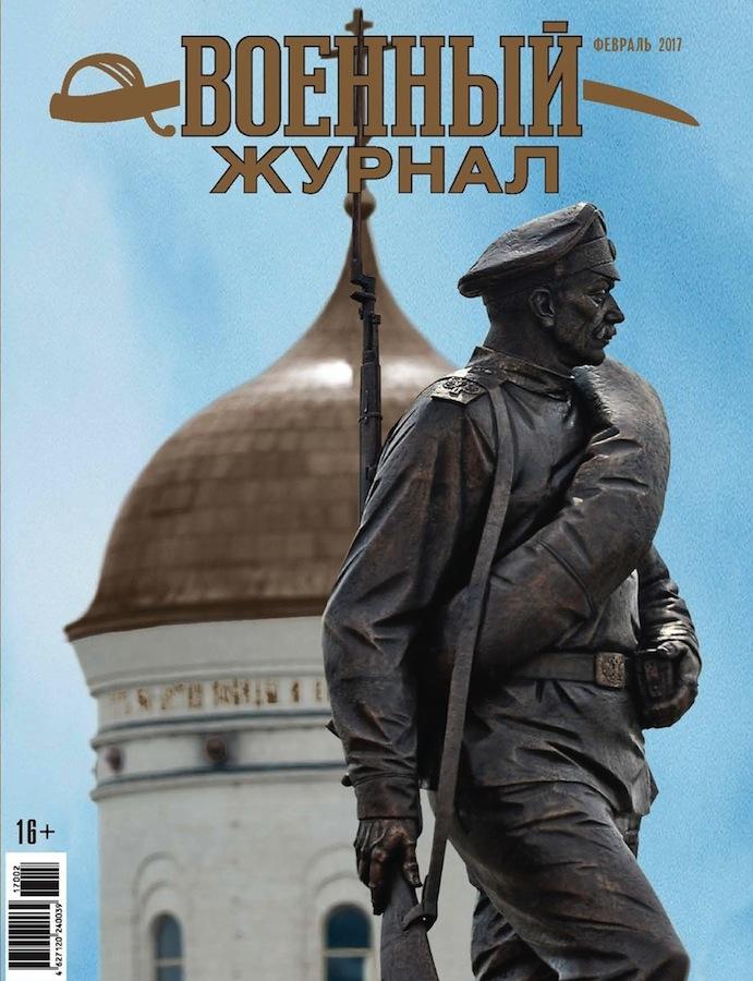 Журнал «Военный» №2. Обложка