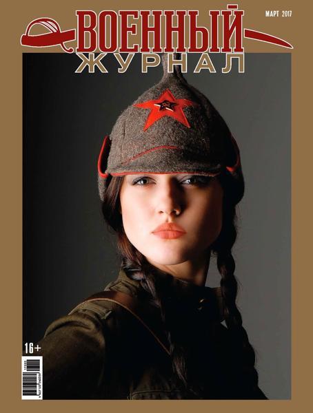 Журнал «Военный» 3 2017