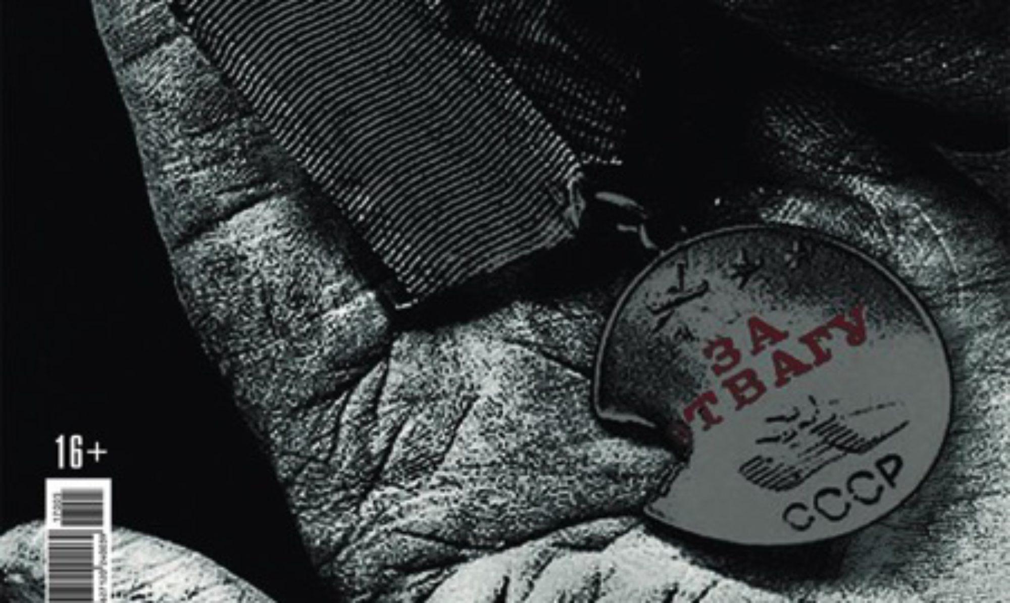 Военный журнал
