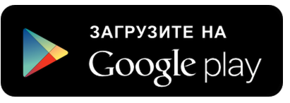 Загрузить приложение в Google Play