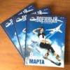 Вышел мартовский номер журнала «Военный»