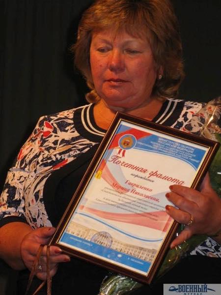 М Гавриленко с почетной грамотой