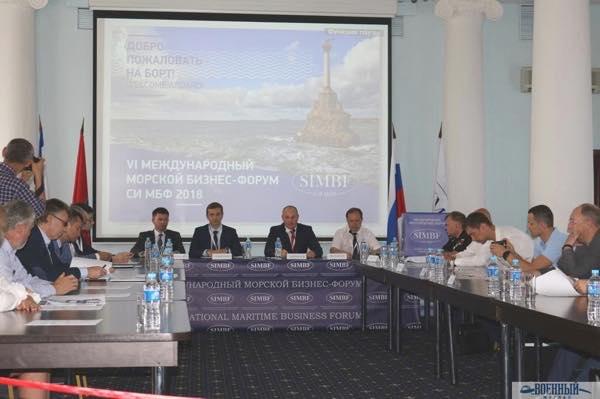 VI международный морской бизнес форум СИ МБФ 2018