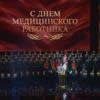 Заместитель Министра обороны Тимур Иванов поздравил военных медиков с профессиональным праздником