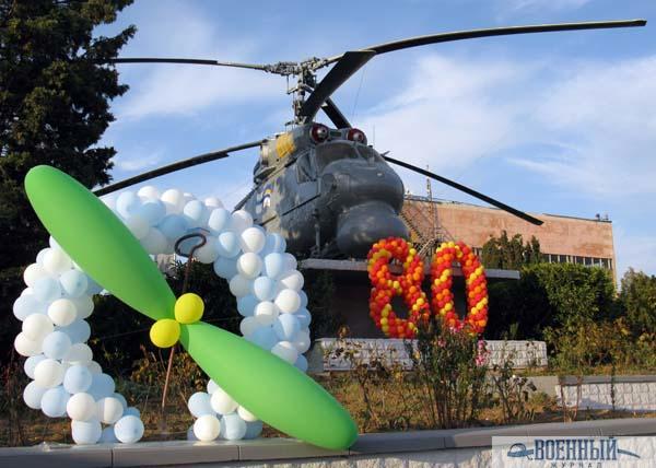 80 лет вертолетному заводу