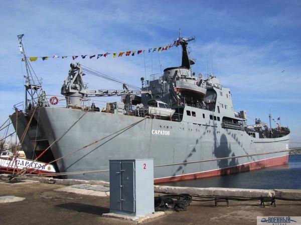 Большой десантный корабль «Саратов»