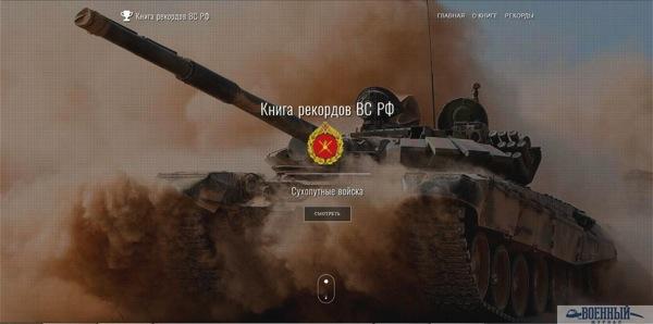 Сайт «Книга рекордов Вооруженных сил РФ»