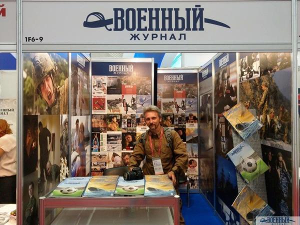 Автор на стенде журнала Военный