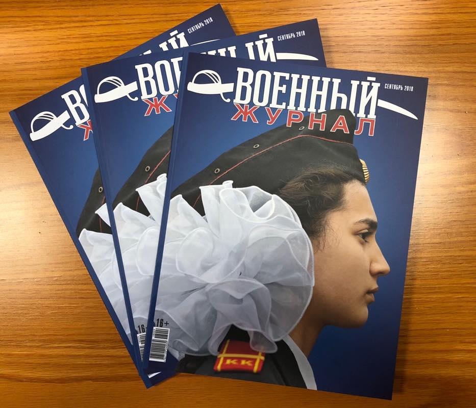 Обложка журнала «Военный» №9 2017 год