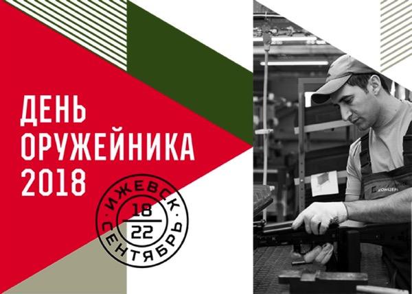 Форум оружейников России