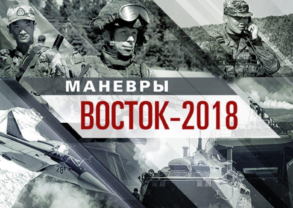 манёвры войск (сил) «Восток-2018»
