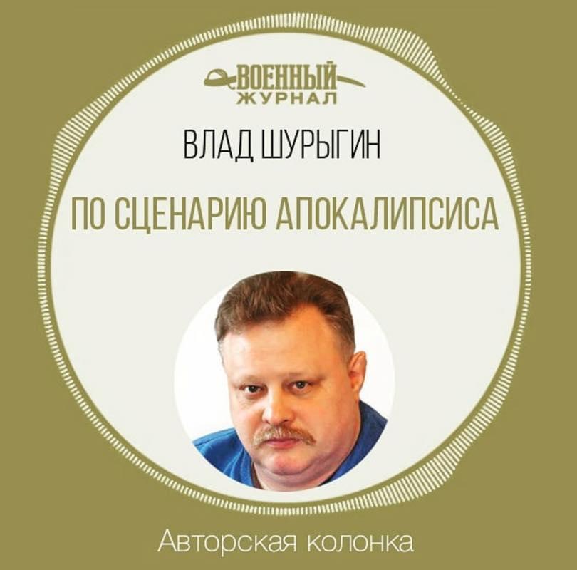 По сценарию Апокалипсиса