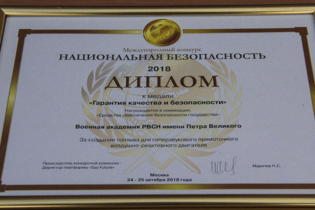 Ученые и изобретатели Военной академии РВСН имени Петра Великого приняли участие в Международной выставке «Интерполитех-2018»