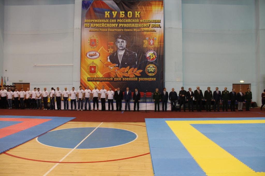 Кубок Вооруженных Сил РФ по рукопашному бою памяти Юрия Исламова
