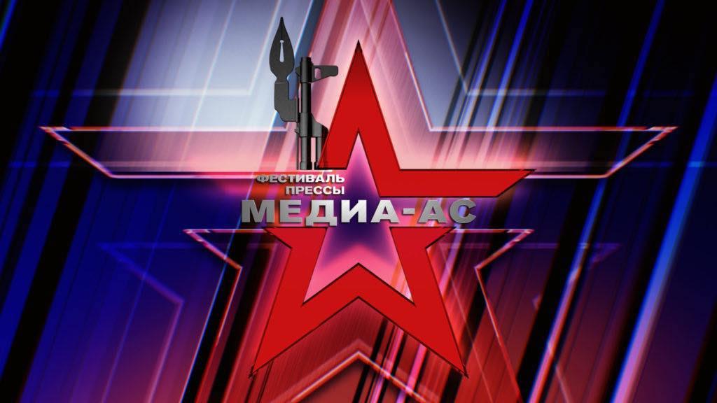 Всероссийский фестиваль прессы «МЕДИА-АС – 2019»