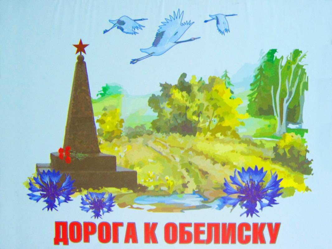 Дорога к Обелиску