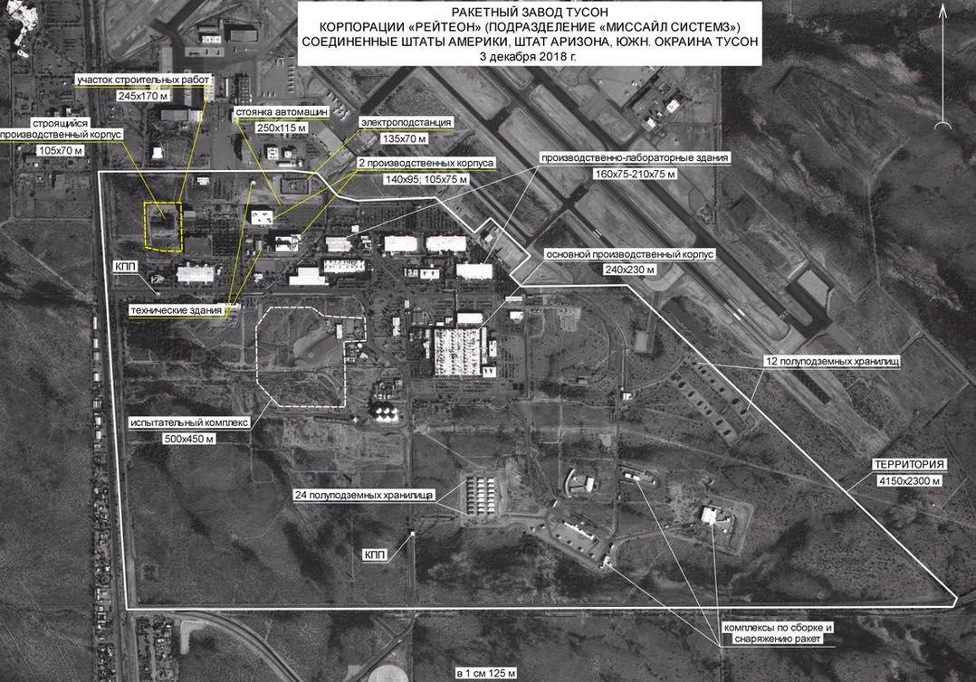 завод по производству ракет средней и меньшей дальности